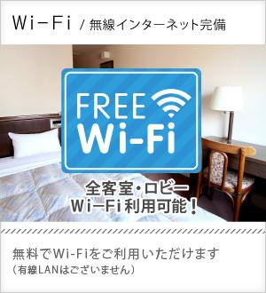 無線インターネット完備 無料でWi-Fiをご利用いただけます(有線LANはございません)