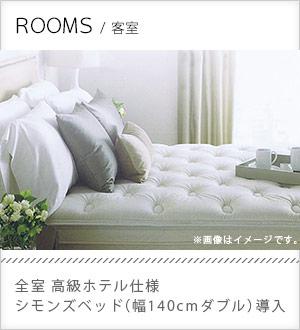 客室 全室 高級ホテル仕様シモンズベッド(幅140cmダブル)導入