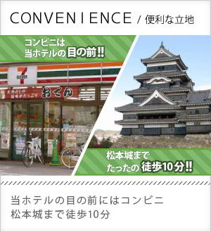 便利な立地 当ホテルの目の前にはコンビニ/松本城まで徒歩10分