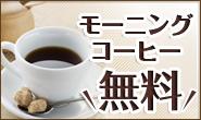 モーニングコーヒー無料です。