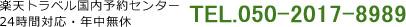 楽天トラベル国内予約センター 24時間対応・年中無休 TEL.050-2017-8989